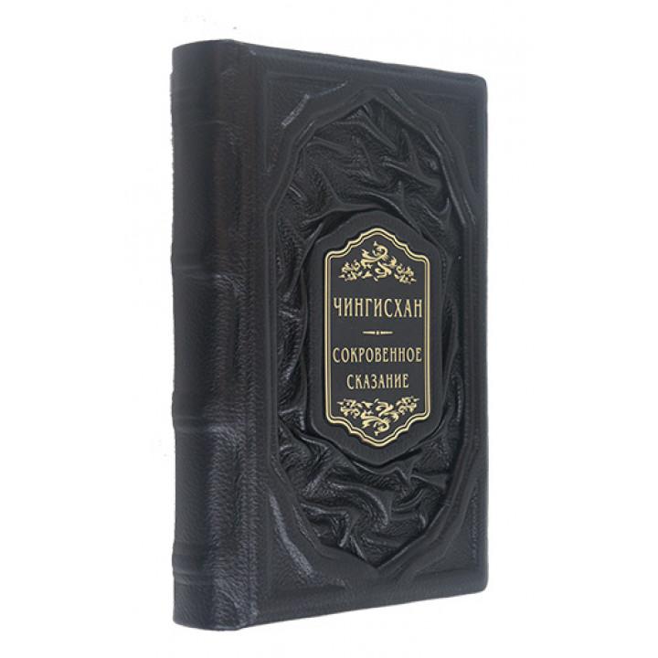 """Подарочная книга """"Чингисхан.Сокровенное сказание"""""""