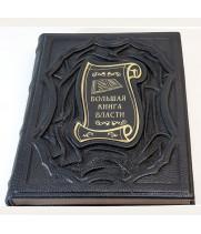 Большая книга власти в кожаном переплете ручной работы