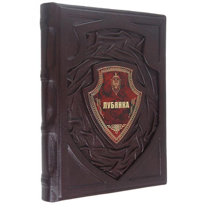 """Подарочная книга """"Лубянка"""" в кожаном переплете ручной работы"""