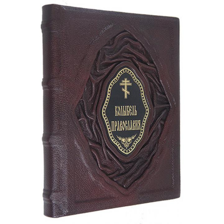 """Подарочная книга """" Колыбель православия"""" ручной работы в кожаном переплёте"""