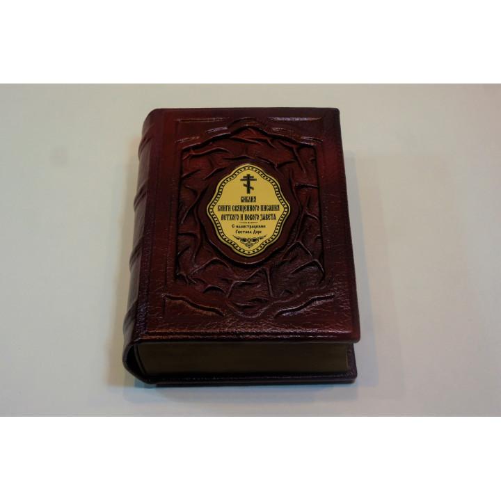 Библия. Книги Священного писания Ветхого и Нового завета с иллюстрациями Гюстава Доре в кожаном переплете ручной работы