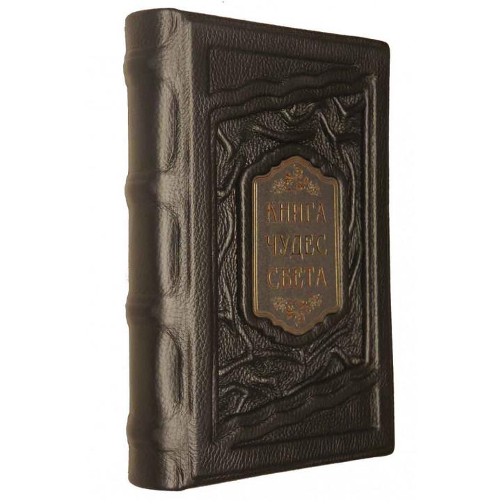 """Подарочное издание """"Книга чудес света"""" в кожаном переплете ручной работы"""