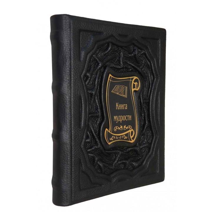 """Подарочная книга """"Книга мудрости"""" в кожаном переплете"""