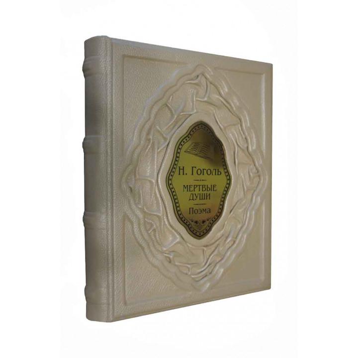 """Подарочная книга """"Н. Гоголь. Мертвые души"""" в кожаном переплете ручной работы"""