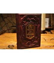Книга скорбных песнопений в кожаном переплете ручной работы