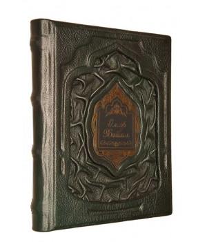 Омар Хайям и персидские поэты X - XVI вв (стандартный формат)