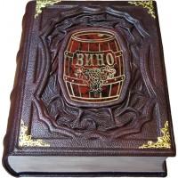 """""""Вино"""" подарочное издание книги"""