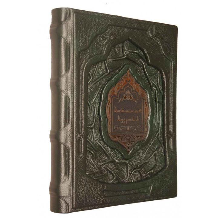 """Подарочная книга """"Восточная мудрость"""" в кожаном переплете"""