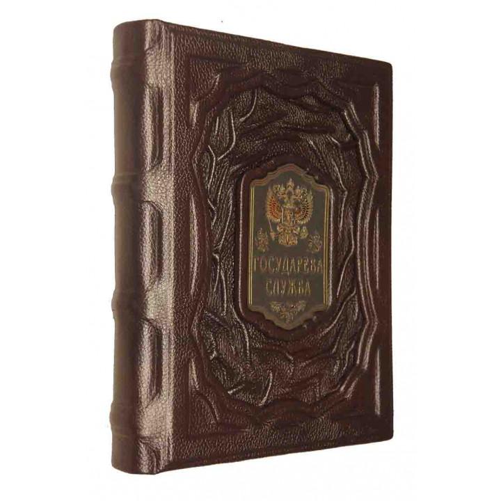 """Подарочная книга """"Государева служба"""" в кожаном переплете ручной работы"""