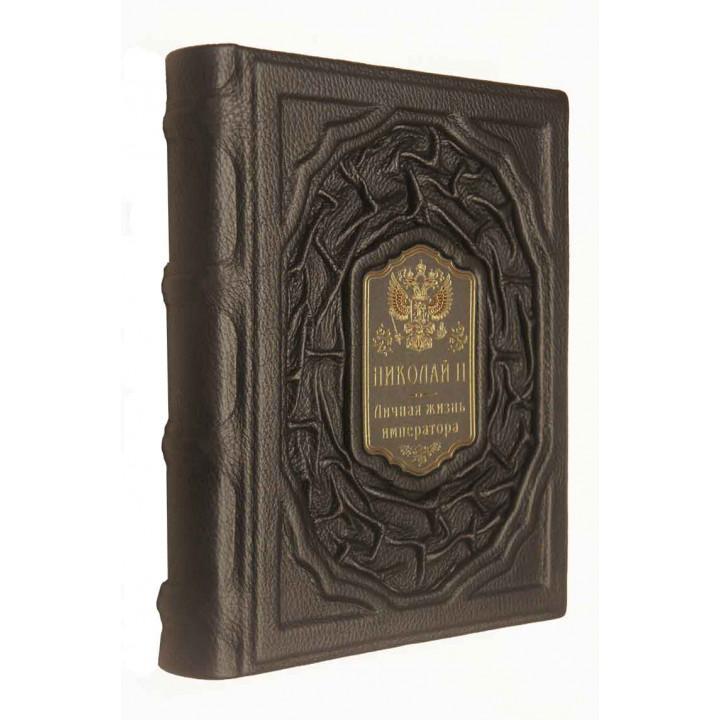 """Подарочное издание """"Николай II. Личная жизнь императора"""" в кожаном переплете ручной работы"""
