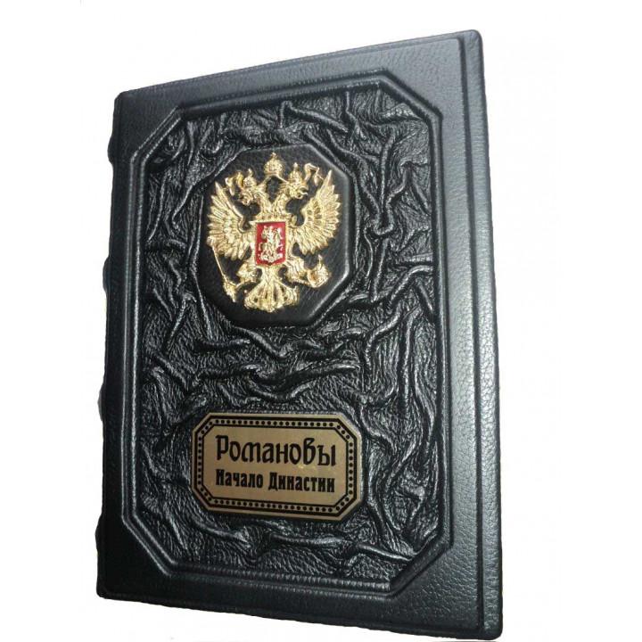 """Подарочное издание книги """"Романовы. Начало династии"""" в кожаном переплете ручной работы"""