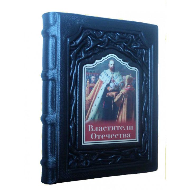 """Подарочная книга """"Властители Отечества"""" в кожаном переплете ручной работы"""