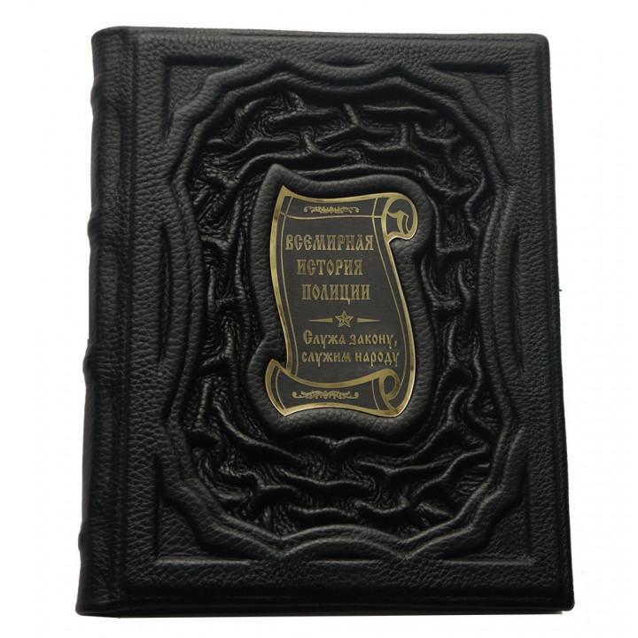 """Подарочное издание книги """"Всемирная история полиции"""" в кожаном переплете ручной работы"""