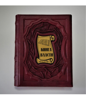 Книга власти в кожаном переплете ручной работы