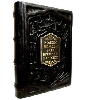 Кодекс вождей всех времен и народов в кожаном переплете ручной работы