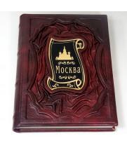 Москва в кожаном переплете ручной работы