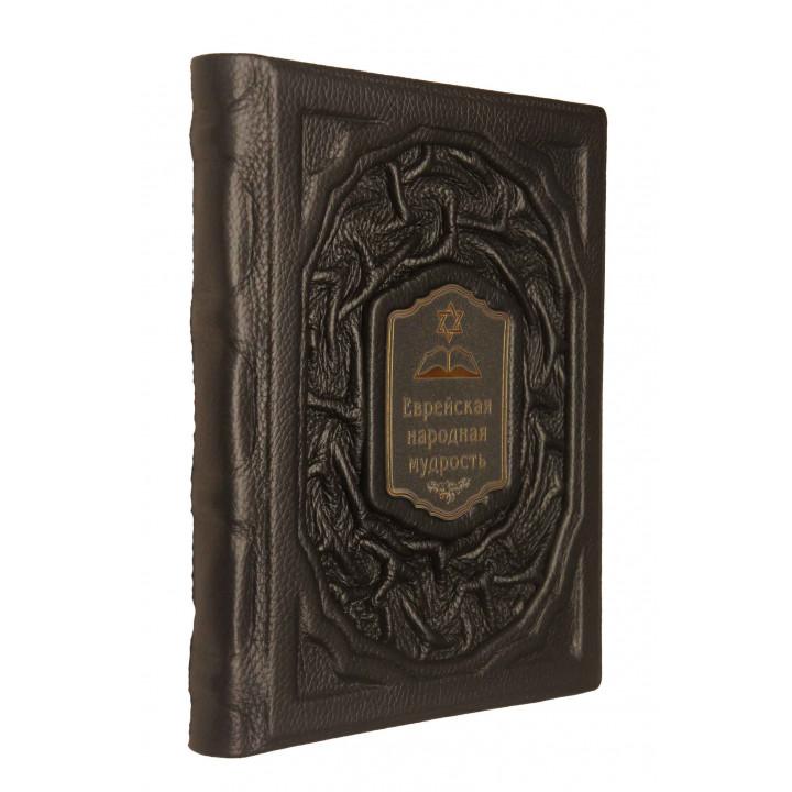 """Подарочное издание """"Еврейская народная мудрость"""" в кожаном переплете ручной работы"""