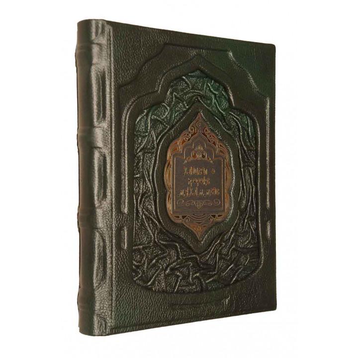 """Подарочное издание """"Хадисы о пророке Мухаммеде"""" в кожаном переплете ручной работы"""