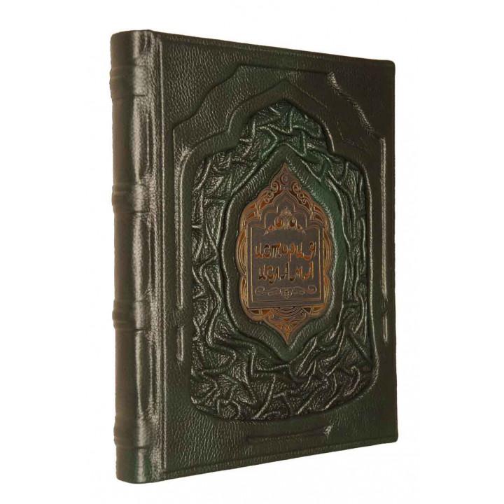 """Подарочное издание """"История Ислама"""" в кожаном переплете ручной работы"""