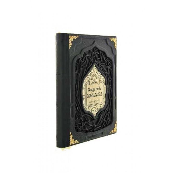 """Подарочное издание книги """"Искусство Ислама"""" в кожаном переплете ручной работы"""