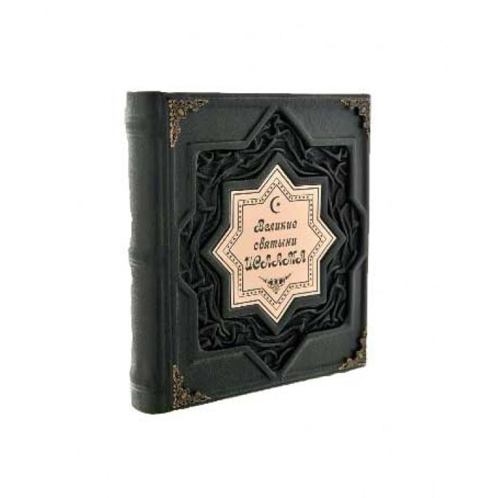 """Подарочное издание книги """"Великие святыни Ислама"""" в кожаном переплете ручной работы"""
