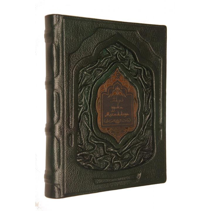 """подарочное издание книги """"Жизнь пророка Мухаммеда"""" в кожаном переплете ручной работы"""
