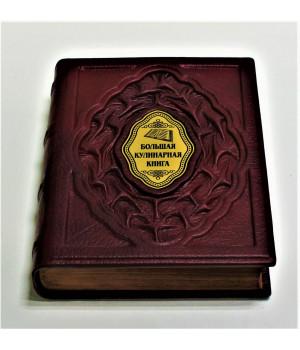 Большая кулинарная книга в кожаном переплете ручной работы