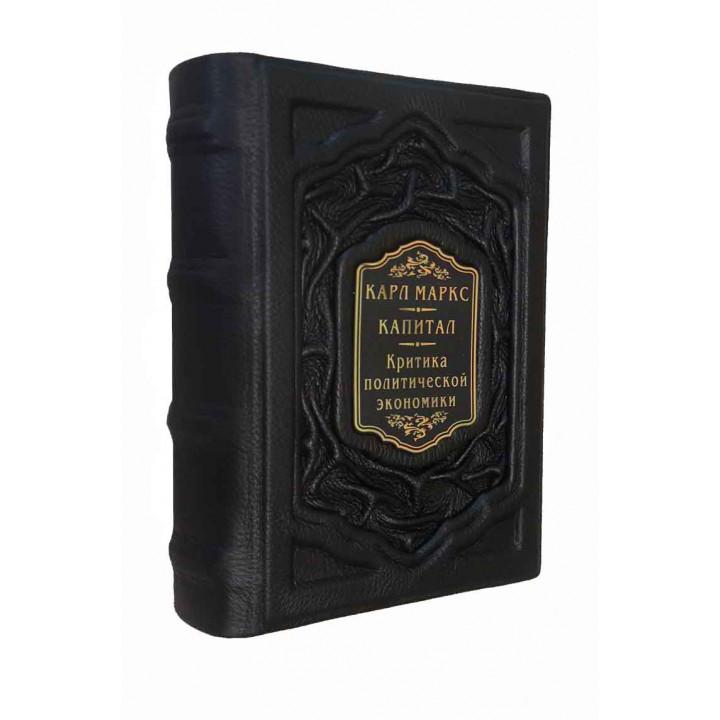 """Подарочная книга """"Карл Маркс. Капитал. Критика современной эпохи"""" в кожаном переплете ручной работы"""