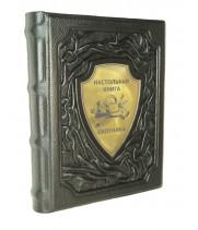 Настольная книга охотника в кожаном переплете ручной работы