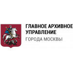 Главное архивное управление города Москвы (Главархив Москвы)