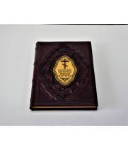 Почитание святителя Николая Чудотворца в кожаном переплете ручной работы