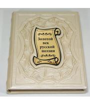 Золотой век русской поэзии в кожаном переплете ручной работы
